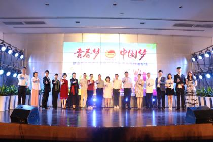 """五四青年节,唱响中国梦——纪念""""五四""""青年节大型诗歌朗诵会隆重举行"""